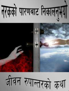 Première page Népalais