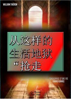 (identité préservée) correspondant N.P.J en Chine